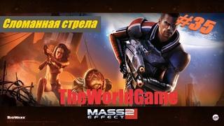 Прохождение Mass Effect 2 [#35] (Сломанная стрела)