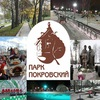 Парк «Покровский» г. Хотьково