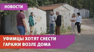 Жители уфимского двора добиваются сноса гаражей. Они считают, что там поселились бомжи и алкоголики