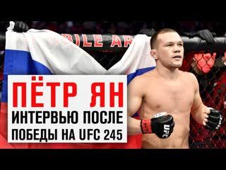 Интервью Петра Яна после победы на UFC 245