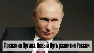 Послание Путина. Новый Путь развития России