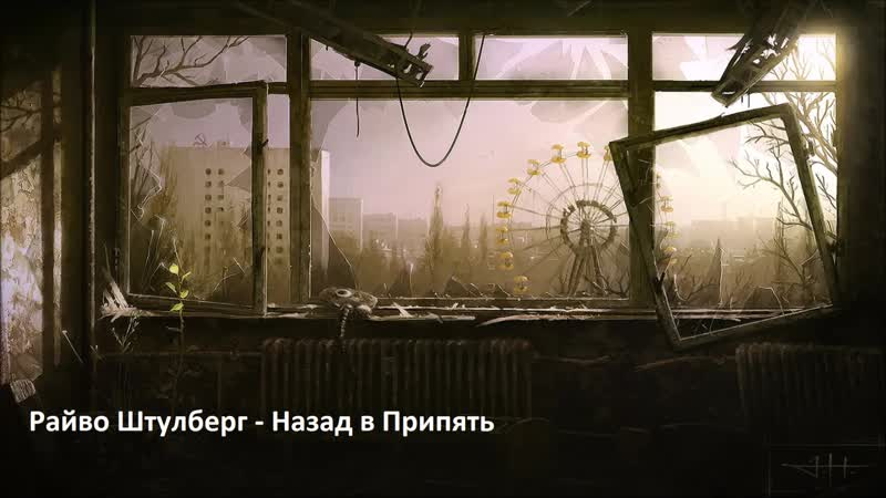 Райво Штулберг Назад в Припять