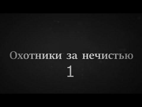 Пони сериал Охотники за нечистью 1 серия