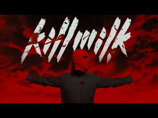 KILL MILK - ОТ ЗАКАТА ДО РАССВЕТА (Официальный клип / 2020)