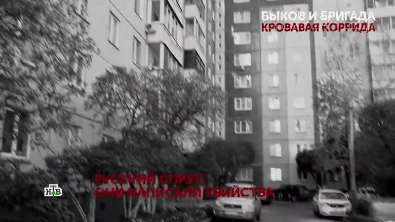 Быков и бригада Кровавая коррида 1 серия