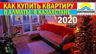 Как купить квартиру в Алматы/в Казахстане, не имея денег? Жилстройсбербанк наш отзыв и опыт 2020 год