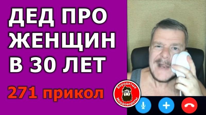 271 Прикол Дед про женщин в 30 лет БородатыеМордовороты