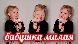 ПЕСНЯ ПРО БАБУШКУ | 7я | Бабушка милая бабушка моя Маленькая девочка поет с мамой (Мелина Дегтярева)