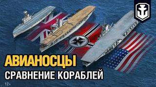 Сравнение размеров кораблей. Авианосцы в World of Warships