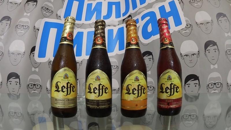 18 Бельгийское пиво Leffe Пилли Пивиган
