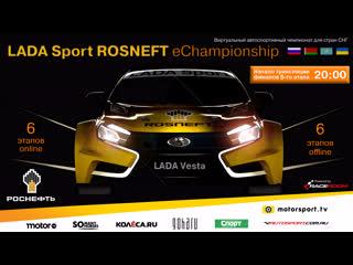 5 этап LADA Sport ROSNEFT eChampionship на трассе Moscow Raceway