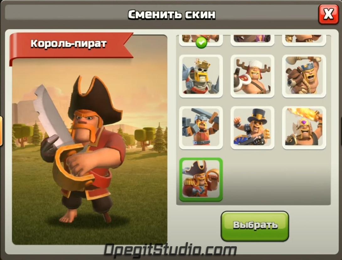 Новый скин на Короля: Король-пират в Clash of