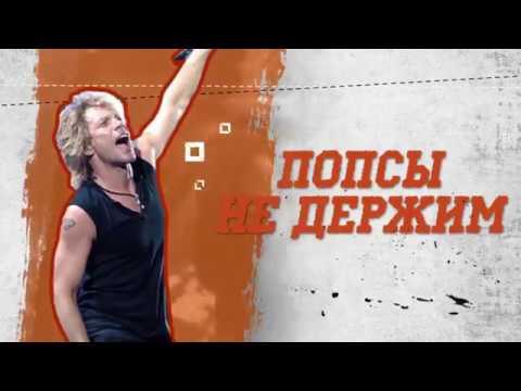 Радио Мира Белогорья попсы не держим Bon Jovi 12
