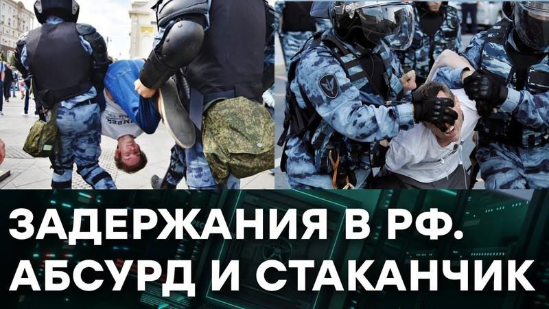 Полиция свирепствует в России Бьют и задерживают за то что СТОИШЬ и ДЫШИШЬ Гражданская оборона