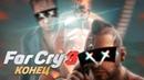 Far Cry 3 - конец прекрасной игры [Сюжет]