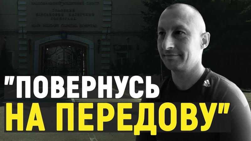 Українських військових лікуватимуть в Німеччині