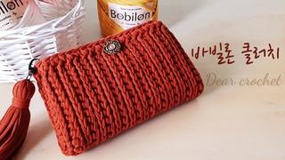 [English sub] 바빌론 클러치 뜨기 (how to crochet a clutch bag :bobilon t Shirt yarn)