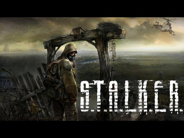S.T.A.L.K.E.R.: Тень Чернобыля. Врыв с ноги.