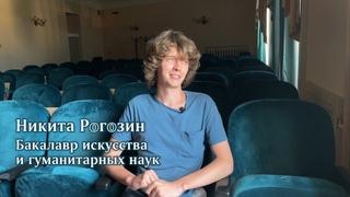 Отзывы - РХГА - Никита Рогозин - Искусства и гуманитарные науки