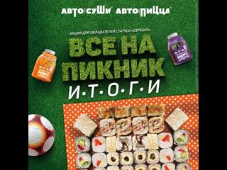 Итог розыгрыша Все на пикник 23-06-2020
