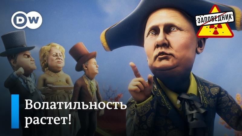 Как барин Путин из бункера страной руководит Заповедник выпуск 142 сюжет 1