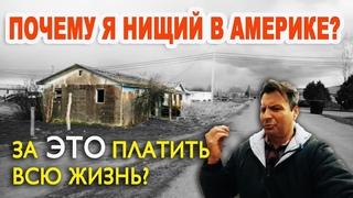 Америка наизнанку - История моей бедности в Америке; за 20 лет жизни американская мечта не сбылась; жизнь в Америке, минусы.