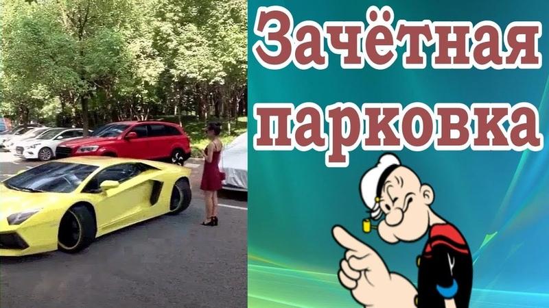 Улётные Авто Моменты, Авто Приколы, Креатив ✦ Car Creative Compilation ✦ 4 ✦ Lucky