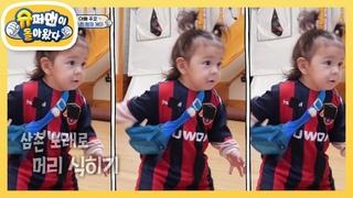 찐건나블리의 아침 운동! (feat. Don't Call Me)  [슈퍼맨이 돌아왔다/The Return of Superman] | KBS 210404 방송