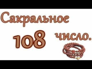 Секрет числа 108. Почему 108. Ведическая астрология.