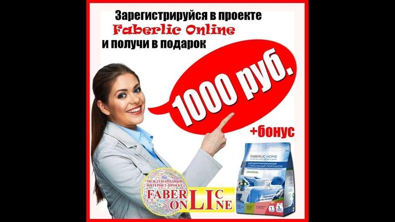 Фаберлик дарит 1000 рублей за регистрацию