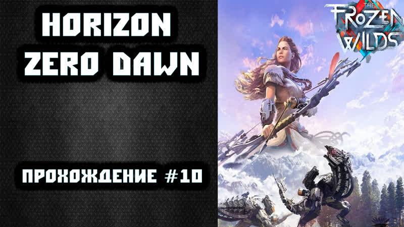 Horizon Zero Dawn ● прохождение на хардкор сложности 10 ● Концовка дополнения и финальный босс Frozen Wilds