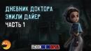 Дневник доктора Эмили Дайер Русская озвучка