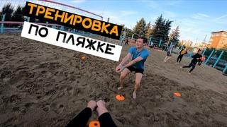 Тренировка по пляжному волейболу от первого лица. Beach volleyball training first person.