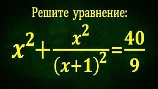 Осторожно – Супер ЖЕСТЬ ★ 99% не решили ★ Решите уравнение ★ x^2+x^2/(x+1)^2=40/9