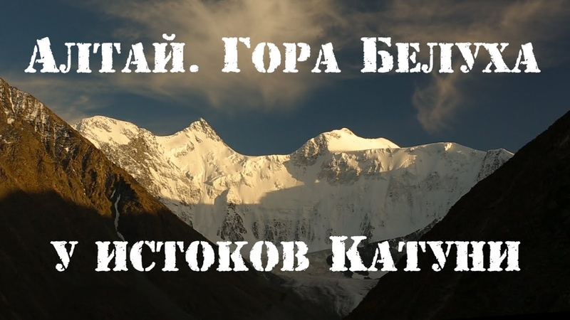 АЛТАЙ КАТУНСКИЙ ЗАПОВЕДНИК Гора Белуха Заповедник у истоков Катуни Сибирь Река Катунь