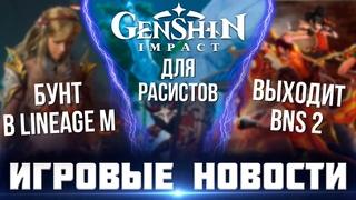 Игровые новости - Genshin Impact признан игрой для расистов, Игроки бунтуют в Lineage M и другие.