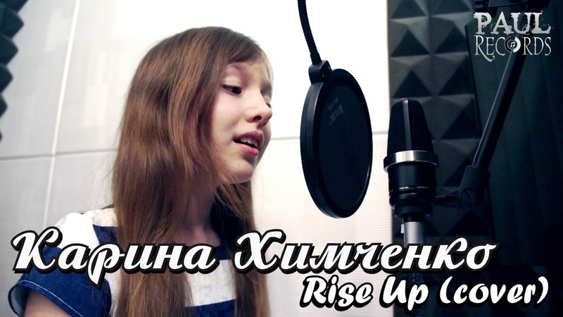 Карина Химченко Rise Up cover Neumann TLM 102