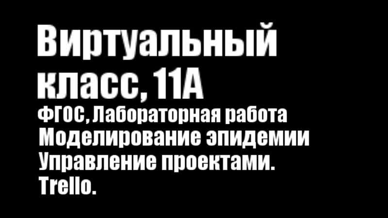 Моделирование эпидемии Управление проектами Трелло 11А ФГОС