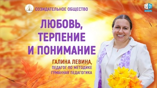 🕊 Галина Левина. Гуманная Педагогика в Созидательном обществе