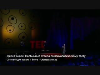 TED talks RUS x Джон Ронсон Странные ответы по психопатическому тесту  Jon Ronson