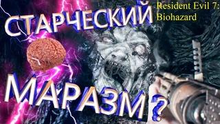 ГРУСТНАЯ ИСТОРИЯ ПОСТАРЕВШЕЙ ДЕВЧУЛИ ► ФИНАЛ ► Resident Evil 7: Biohazard Прохождение #11