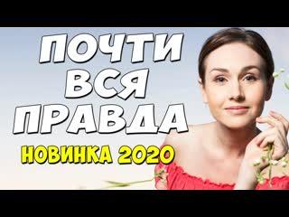 Pochti vsya pravda (2020) 1-4 серия