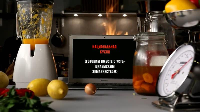 Национальная кухня готовим вместе с Усть Цилемским землячеством Русь Печорская НКО Горенка