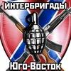 """Добровольческое движение """"ИНТЕРБРИГАДЫ"""""""