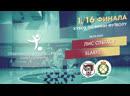 Кубок по мини-футболу. 1/16 финала. ЛИС СПбГАСУ -Slabye (Горный)