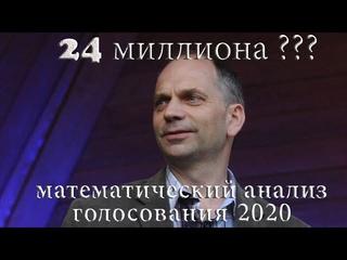 """24 миллиона """"ЗА"""" вброшено??? Шпилькин.. Математический анализ голосования по поправкам 2020."""