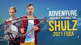 Обзор фреймсетов Boy's Don't Cry, Lone Ranger и Wanderer от компании Shulz (Россия) 2021 года