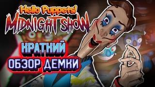 Hello Puppets Midnight Show [DEMO] - ПРЯТКИ С КУКЛАМИ  ИЛИ НОЧНОЕ ШОУ МАРИОНЕТОК