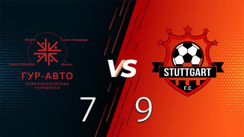 2 тур ВФЛ Вторая Лига ГурАвто Штутгарт