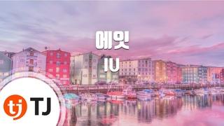 [TJ노래방] 에잇 - IU(Prod,) / TJ Karaoke